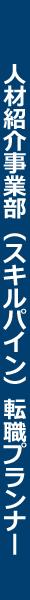 人材紹介事業部(スキルパイン)転職プランナー
